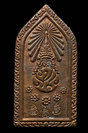"""เหรียญหล่อพระพุทธดอนศาลาปาละ หลัง""""ภปร."""" เนื้อธาตุกายสิทธิ วัดดอนศาลา พ.ศ. 2530 พ่อท่านคลิ้งและคณาจารย์เขาอ้อปลุกเสก"""