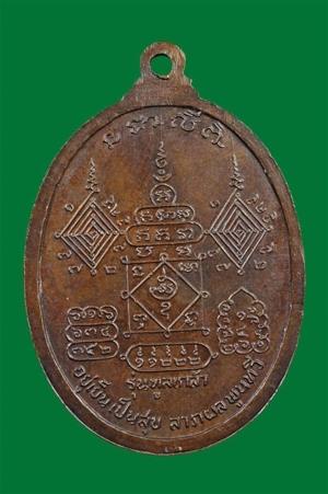 เหรียญทูลเกล้า พ.ศ. 2520 เนื้อทองแดง พ่อท่านคลิ้ง วัดถลุงทอง