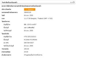 รายการทำบุญในเดือนสิงหาคม 2555 (ที่เปิดเผย)