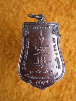 เป็นเหรียญหลวงปู่ศรี มหาวีโร ที่ผู้มีจิตศรัทธาสร้างถวายแจกงานฉลองอายุหลวงปู่ 95 พรรษา2
