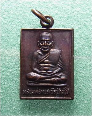 เหรียญ ล.พ.ทวดกระโดดบาตร ปี 2530