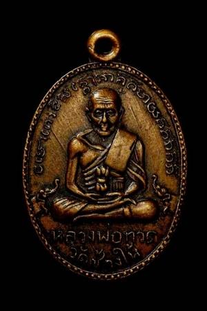 หลวงพ่อทวด ศึกษา สะสม รับเช่า บูชา ให้คำปรึกษา พระสาย หลวงพ่อทวด วัดช้างให้ สนใจติดต่อ 0877853434