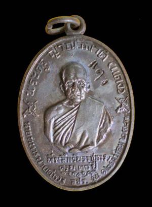เหรียญหลวงพ่อแดง ปี๒๕๑๓ วัดเขาบันไดอิฐ จ.เพชรบุรี(ด้านหน้า)