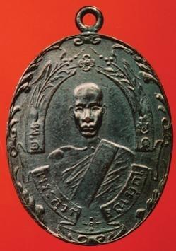 เหรียญรุ่นแรกหลวงพ่อฉุย วัดคงคาราม จ.เพชรบุรี (ด้านหน้า)