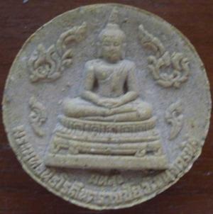 พระพุทธนิรโร  รุ่น มัง มี ศรี สุข ปี 2550