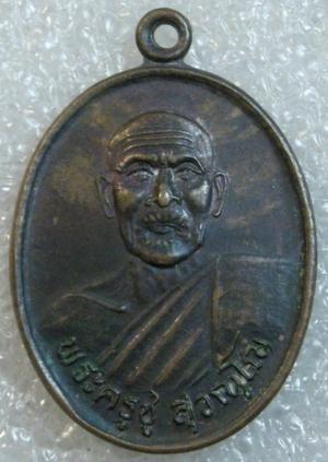 เหรียญพระครูชู  วัดเต่า  พัทลุง