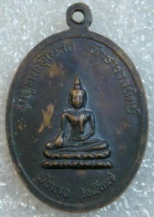 เหรียญพระครูชู  วัดเต่า  พัทลุง(หลัง)