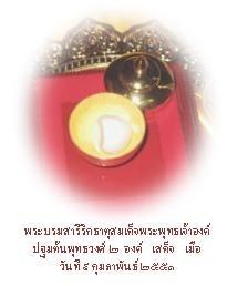 พระบรมสารีริกธาตุ สมเด็จองค์ปฐม 2 องค์เสด็จมาเมื่อวันที่ 9 กุมภาพันธ์ 2551