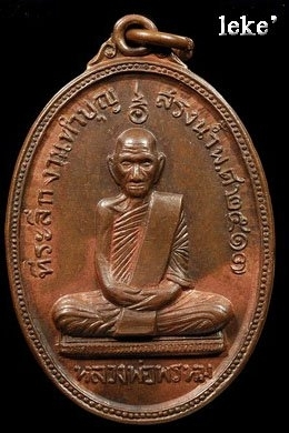 เหรียญรุ่นสรงน้ำ