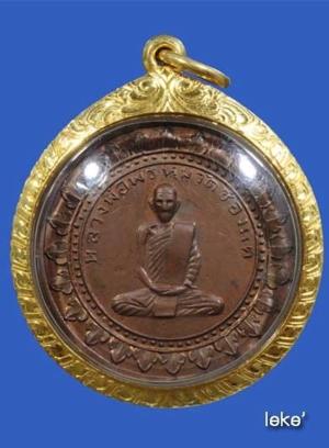 เหรียญมหาลาภ