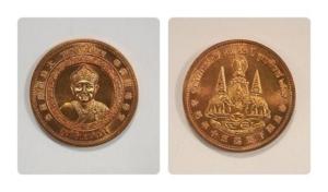 เหรียญไต้ฮงกงครบรอบ60ปี