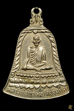 เหรียญระฆัง สช ยาว หลวงพ่อพรหม วัดช่องแค นครสวรรค์