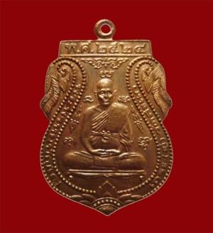 เหรียญปฏิบัติธรรม พ.ศ. 2524 หลวงปู่ดู่ วัดสะแก อยุธยา