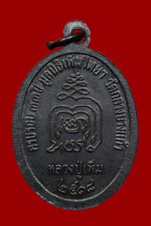 เหรียญปล้องอ้อย พ.ศ.2518 เนื้อทองแดง บล็อคไหล่แตกหลวงปู่่เพิ่ม วัดกลางบางแก้ว