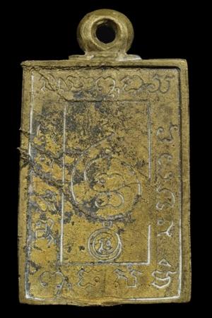 เหรียญพระพุทธเจ้าเหนือพรหม พ.ศ. 2522 เนื้อทองเหลือง หลวงปู่ดู่ วัดสะแก 2