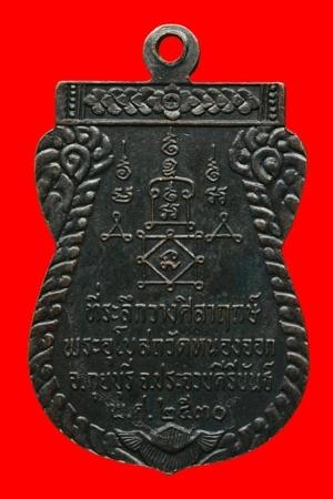 เหรียญหลวงพ่อยิด รุ่นแรก พ.ศ. 2530 เนื้อทองแดง บล็อคไม่มีกระเดือก (บล็อคเงิน) วัดหนองจอก ประจวบฯ