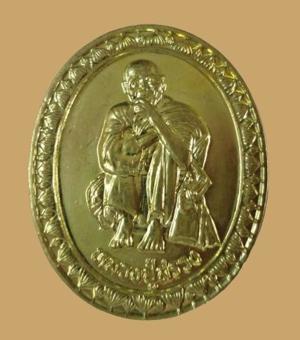 ขอเชิญร่วมบูชาเหรียญหลวงปู่สรวง เทวดาเล่นดิน เหรียญละ299 บาทmท่านใดสนใจสามารถติดต่อได้ที่https://www.facebook.com/profile.php?id=100002763751505