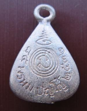เหรียญหล่อหยดน้ำ หลวงปู่ดู่ วัดสะแก พ.ศ. 2532  เนื้อเงิน