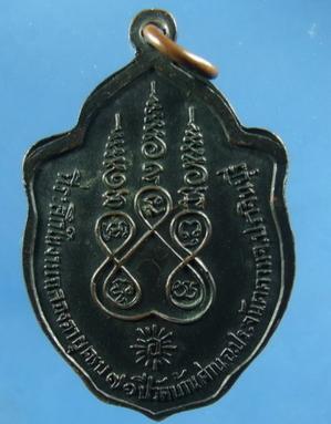เหรียญมังกรคู่ พ.ศ. 2517 โค๊ตวัด บล็อคหางเล็ก หลวงพ่อเอีย วัดบ้านด่าน ปราจีนบุรี
