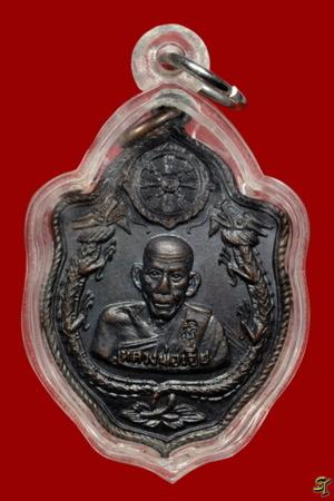 เหรียญมังกรคู่ พ.ศ. 2517 โค๊ตวัด บล็อคสายฝน หลวงพ่อเอีย วัดบ้านด่าน ปราจีนบุรี