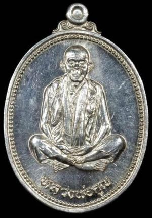 เหรียญรูปไข่ เทพประทานพร พ.ศ. 2536 เนื้อเงิน หลวงพ่อคูณวัดบ้านไร่