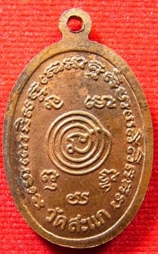 เหรียญหลวงปู่ทวด พ.ศ. 2528 หลวงปู่ดู่ วัดสะแก