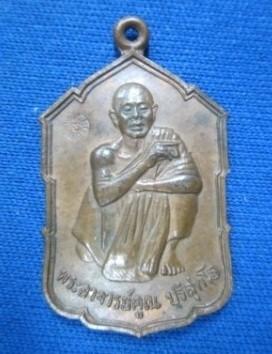 เหรียญหลวงพ่อคูณ รุ่นผ้าป่านนทบุรี พ.ศ. 2529 เนื้อทองแดง ตอกโค๊ดด้านหน้า