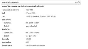 รายการทำบุญในเดือนตุลาคม 2555 (ที่เปิดเผย)