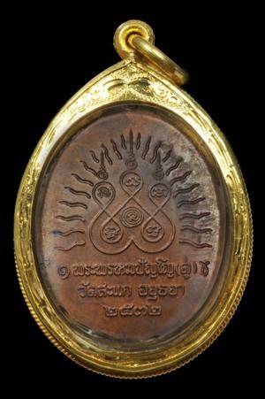 เหรียญหลวงปู่ทวดเปิดโลก เนื้อทองแดง พ.ศ. 2532 หลวงปู่ดู่ วัดสะแก