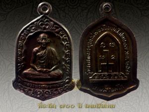 F ลพ เกษม 700ปีลายสือไทย