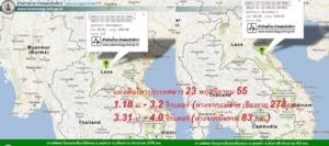 แผ่นดินไหวลาว 23 พย 12