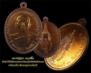 F ลป สุภา เหรียญ 100 ปี
