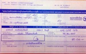 โอนค่าส่ง เพื่อรับของที่ระลึกงานวัดชากกอไผ่ รอบที่ 2 ช่วง 21.00 น.