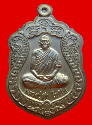เหรียญเงินไม่ตัดปีก โค๊ต มะ หน้าหลัง หลวงปู่สุข โกวิโท วัดสุเทพนิมิต อ.อุทุมพรพิสัย จ.ศรีสะเกษ (สร้าง20เหรียญ)