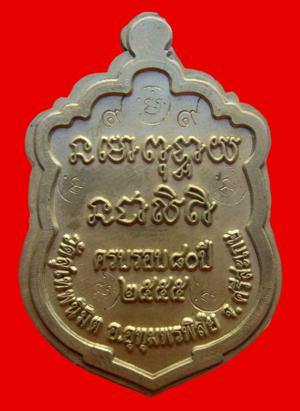 เหรียญเงินไม่ตัดปีก โค๊ต มะ หน้า1หลัง5 หลวงปู่สุข โกวิโท วัดสุเทพนิมิต อ.อุทุมพรพิสัย จ.ศรีสะเกษ (สร้าง10เหรียญ)