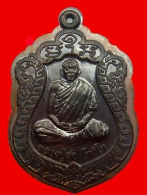 11.เหรียญนวะไม่ตัดปีกแคบ หลวงปู่สุข โกวิโท วัดสุเทพนิมิต จ.ศรีสะเกษ (สร้าง 10 )เหรียญ ตอกโค๊ต มะ และ ๙ ด้านหลังทุกเหรียญ