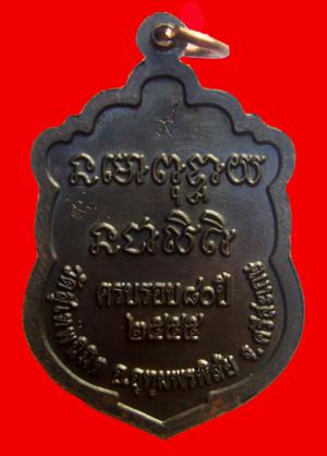 หลวงปู่สุข โกวิโท วัดสุเทพนิมิต จ.ศรีสะเกษ เหรียญนวะรมดำ หลังตอกโค๊ตมะ และ ๙ ทุกเหรียญ สร้าง 501 เหรียญ