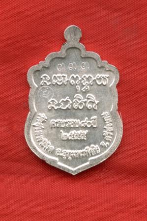 หลวงปู่สุข โกวิโท วัดสุเทพนิมิต เหรียญเงิน ด้านหน้า สร้าง 499 เหรียญ รันนัมเบอร์ พร้อมตอกโค๊ต มะ