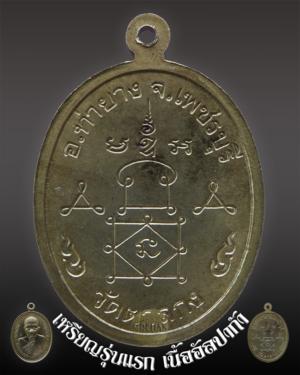 F ลพ อุ้น เหรียญรุ่นแรกB
