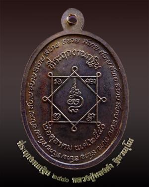 F ลป ทองดำ เหรียญ๒๕๔๐B