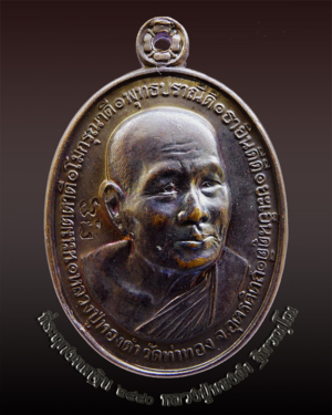 F ลป ทองดำ เหรียญ๒๕๔๐A