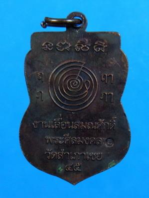 เหรียญเลื่อนสมณะศักดิ์หลวงปู่ทวดพ่อท่านทองด้านหลัง