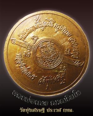 F ลพ เณร เหรียญ01B