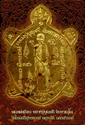 F ลป บุญศรี เหรียญ02B