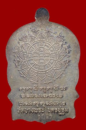 เหรียญนั่งพาน หมายเลข 2097 หลวงพ่อเปิ่น วัดบางพระ นครปฐม