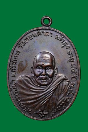 เหรียญพระอาจารย์นำ วัดดอนศาลา พ.ศ. 2519 เนื้อโลหะบ้านเชียง  บล็อคประสบการณ์ (บล็อคจีวรจุดหลังผด)
