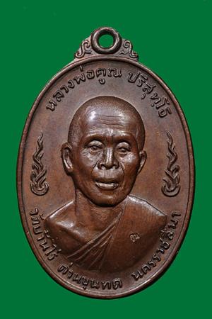 เหรียญลูกเสือ พ.ศ. 2520 บล็อค ท จุด หลวงพ่อคูณ วัดบ้านไร่