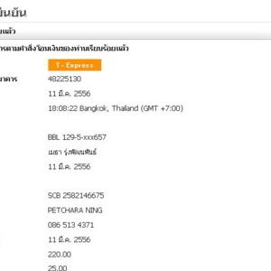 รายการทำบุญในเดือนมีนาคม 2556 (บางส่วน)