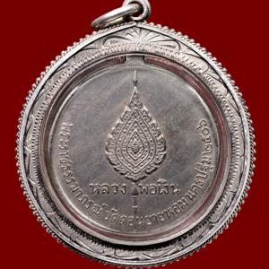 เหรียญจิ๊กโก๋เล็ก พ.ศ.2506 บล็อคอาสนะลอย หลวงพ่อเงิน วัดดอนยายหอม