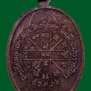 เหรียญเจริญพรล่าง พ.ศ. 2536 เนื้อทองแดง หลวงพ่อคูณ วัดบ้านไร่